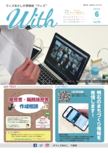 share_with_6_webのサムネイル