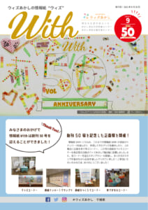 share_with_09_web_organizedのサムネイル