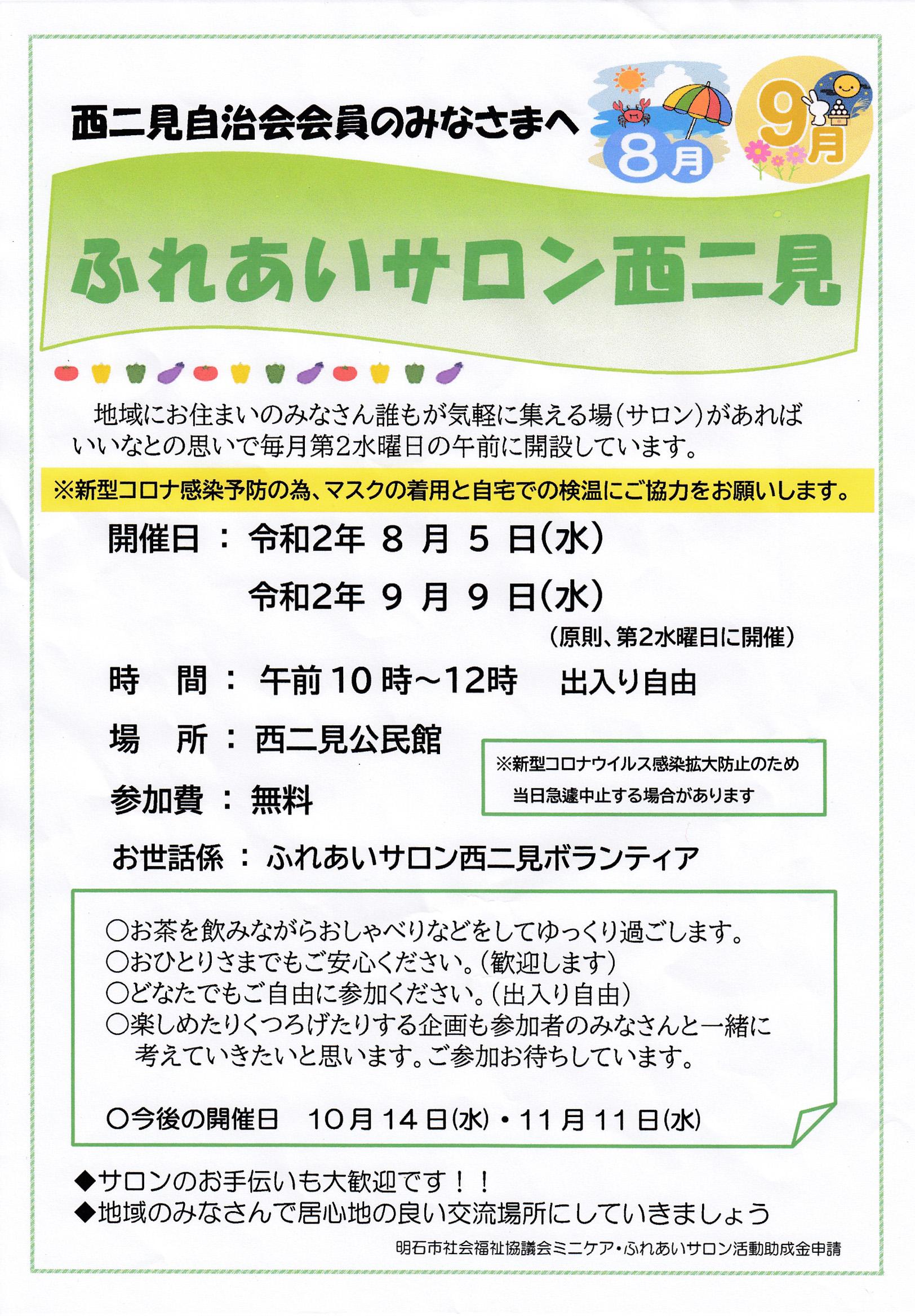 天気 明石 予報 日 10