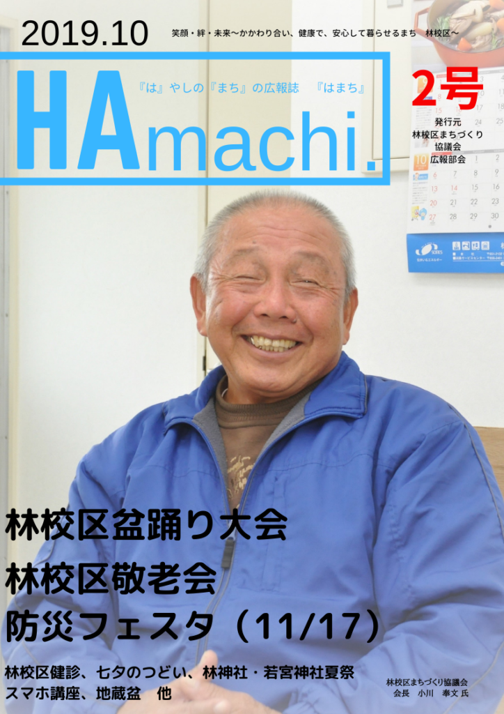 HAmachi.2号