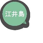 江井島小学校区