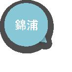 錦浦小学校区