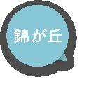 錦が丘小学校区