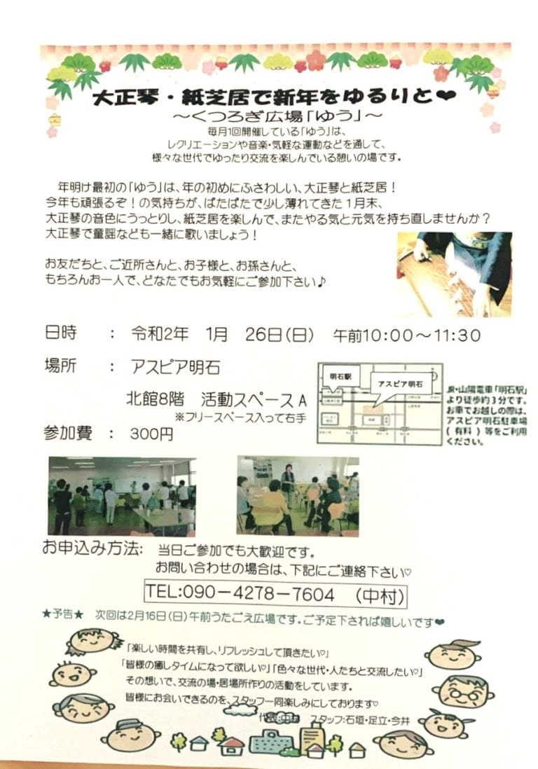 大正琴・紙芝居で新年をゆるりと~くつろぎ広場「ゆう」~