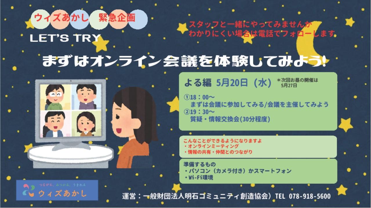 【5/20開催】まずはオンライン会議を体験してみよう!