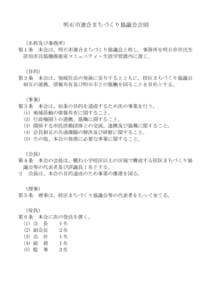 【2019.6.21改正】明石市連合まちづくり協議会会則のサムネイル