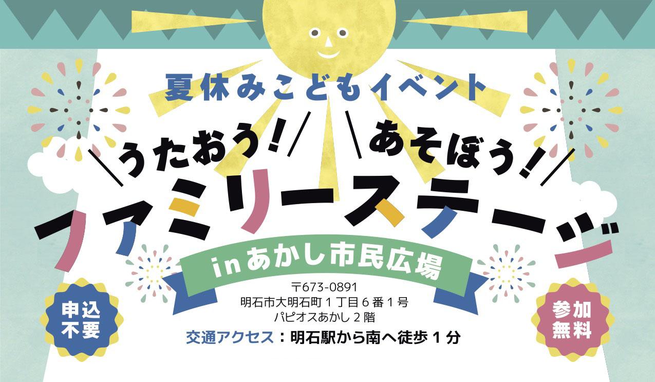 夏休みこどもイベント〜うたおう!あそぼう!ファミリーステージinあかし市民広場〜