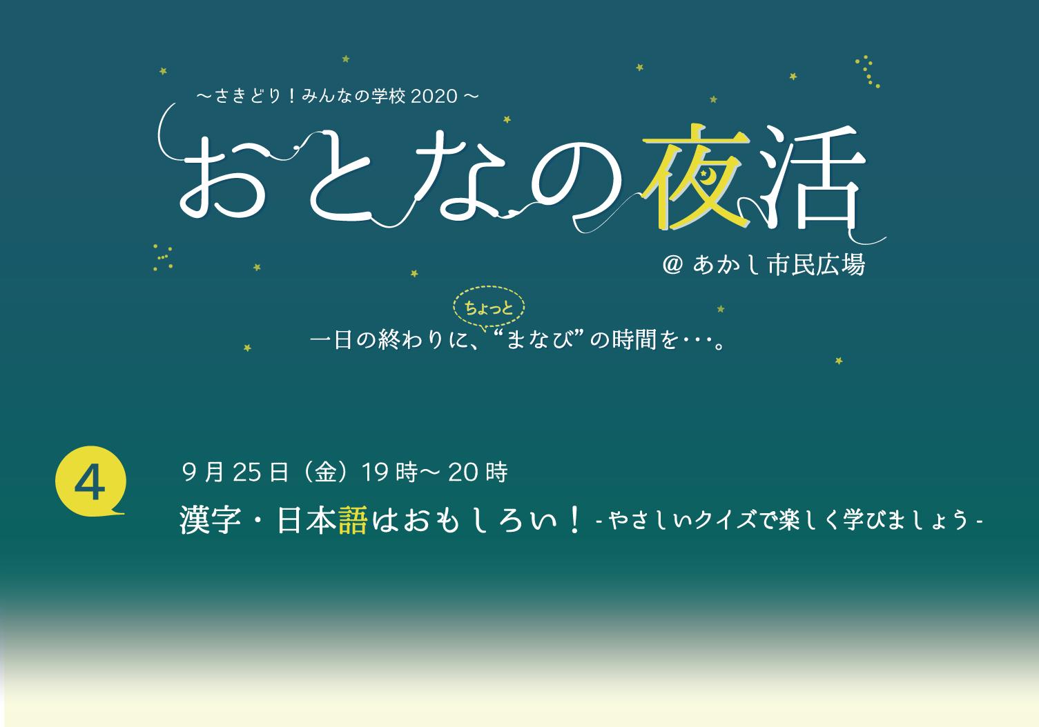 おとなの夜活 「漢字・日本語はおもしろい! ーやさしいクイズで楽しく学びましょうー」