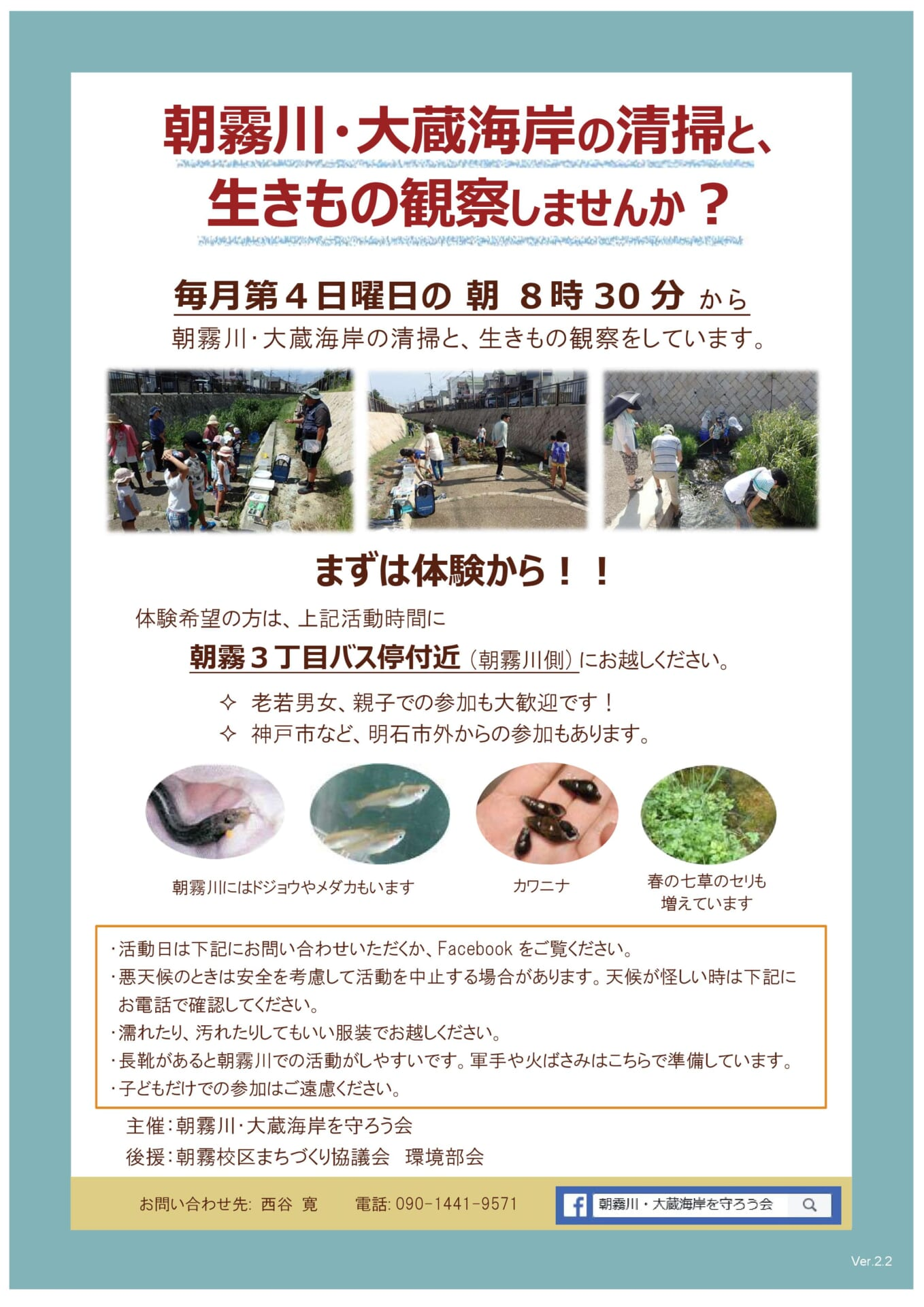 朝霧川クリーン作戦、観察会