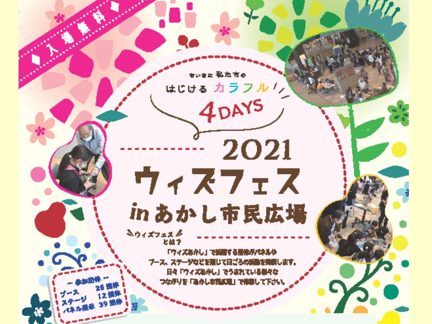 【内容変更あり】ウィズフェス2021 in あかし市民広場