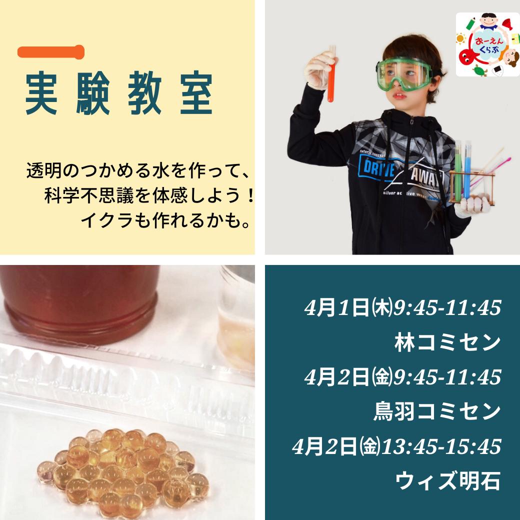 ワクワク実験教室!!