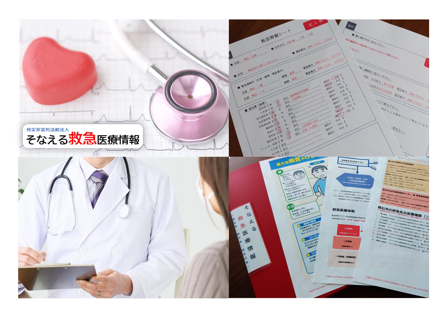 救急医療情報シートを一緒に作成しましょう!