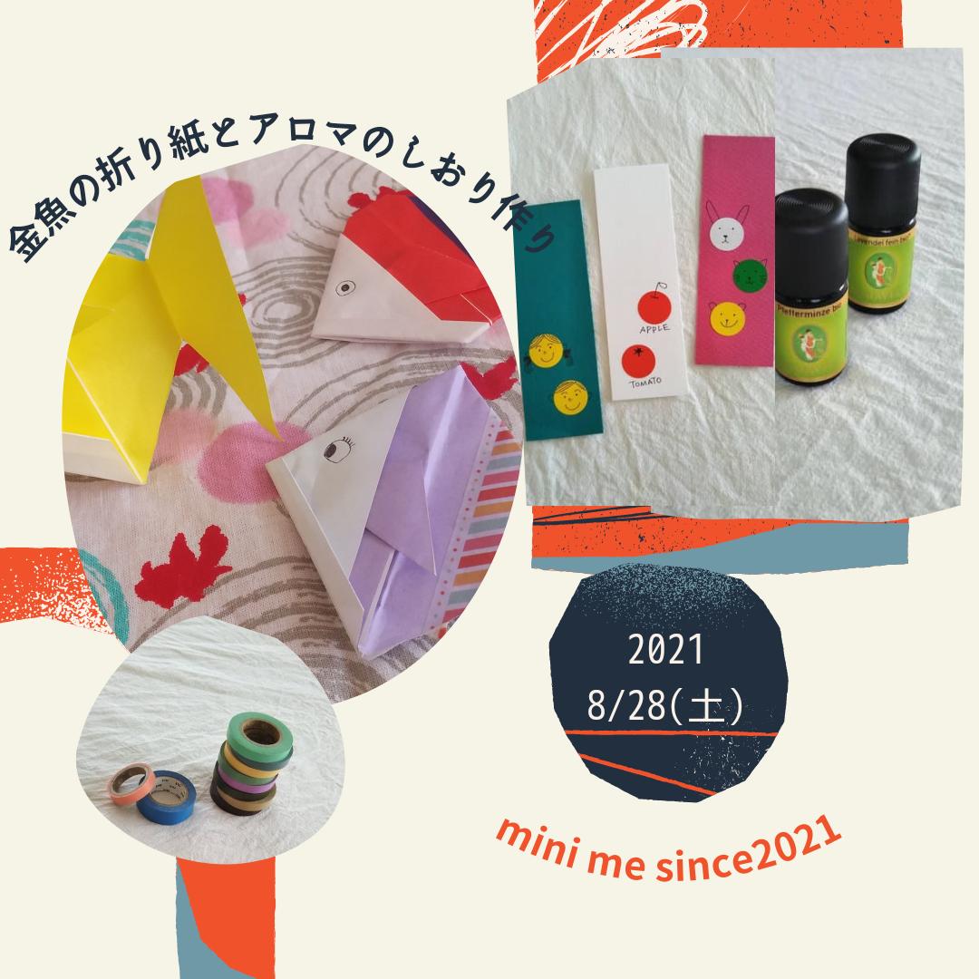 【中止】夏の工作あそび🍉『金魚の折り紙&アロマのしおりをつくろう!』