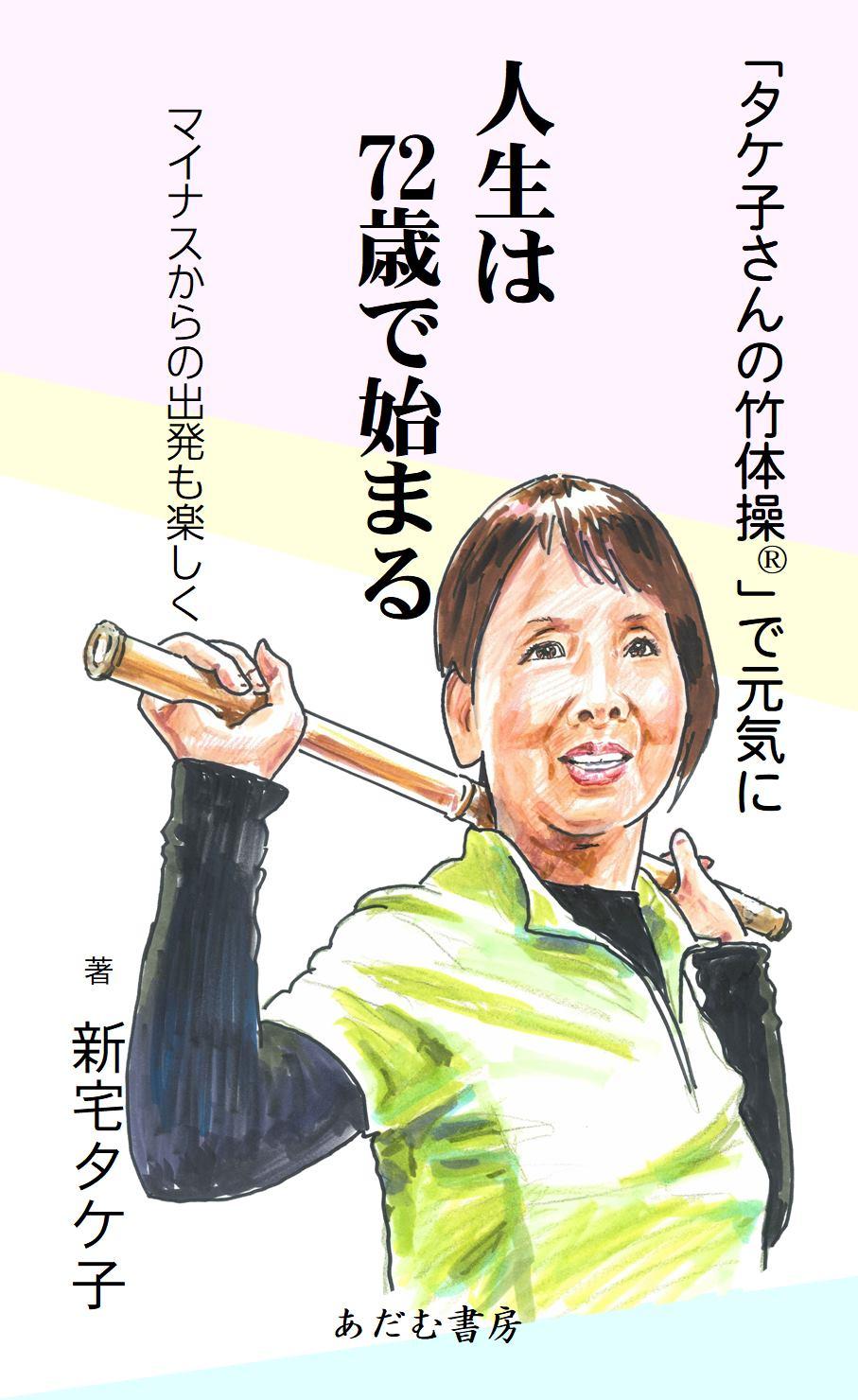 タケ子さんの竹体操®