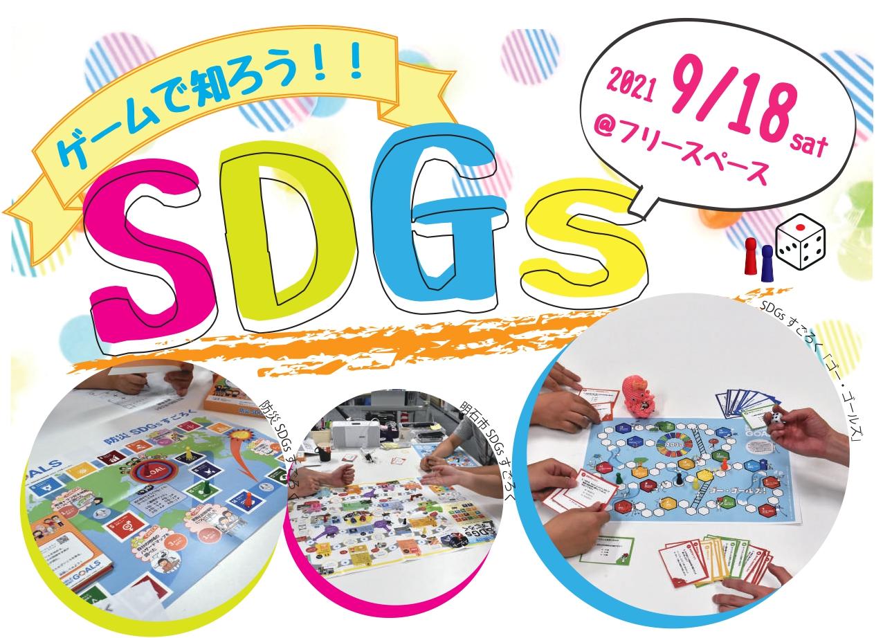 【9/18開催】ゲームで知ろう!!SDGs
