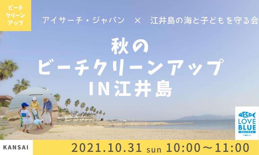秋のビーチクリーンアップin江井島
